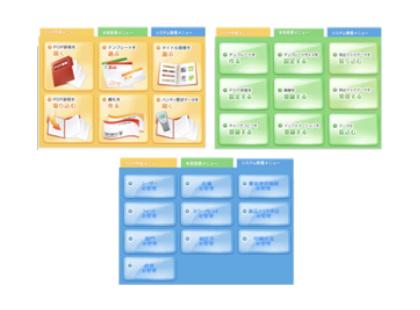 それぞれの階層に特化した権限管理機能 画面