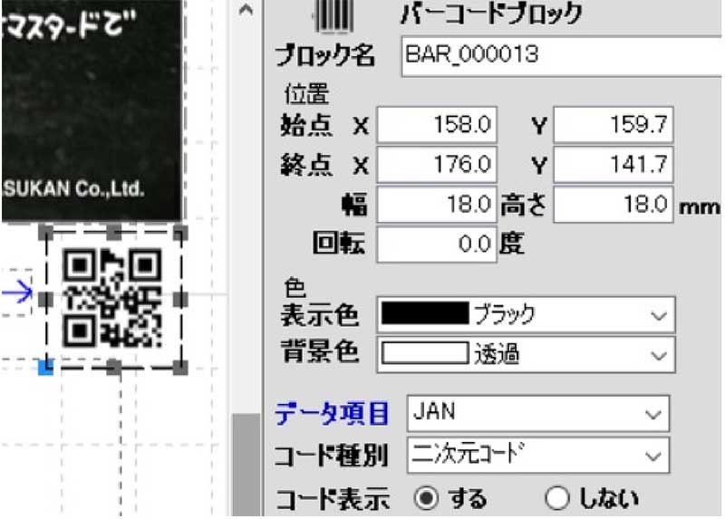 2次元コード(QRコード)印刷機能 画面