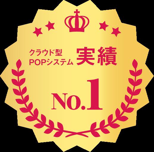 クラウド型POPシステム実績No.1